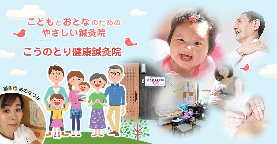 香川県三豊市のこどもとおとなの鍼灸院 - こうのとり健康鍼灸院